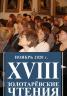 Приглашение на XVIII Золотаревские чтения