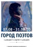 Выставка «Город поэтов»