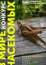 Фотовыставка-конкурс «В мире насекомых»