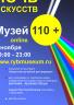 Всероссийская акция «Ночь искусств» – «Музей 110 +»