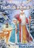 Выездное занятие «Как у наших у ворот Рождество и Новый год»