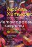 Выставка «Метаморфозы шерсти»