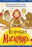 Театрализованное занятие «Широкая Масленица». С 16 февраля по 12 марта