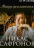 Персональная выставка Никаса Сафронова